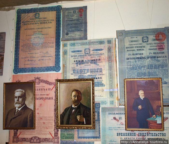 В музее братьев Нобелей