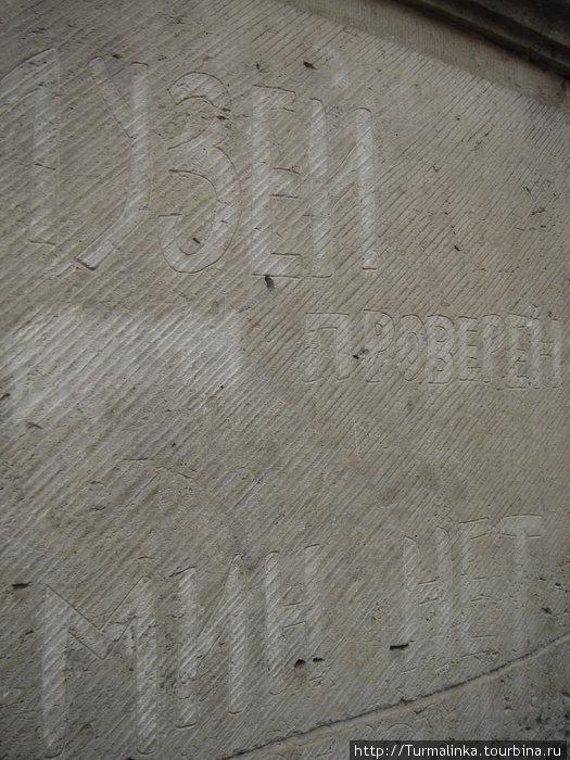 А эту надпись до сих пор можно найти на стене одного из музеев. Город во время Второй мировой был практически стерт с лица Земли, а то, что осталось — проверялось на наличие мин. Так вот там мин нет!