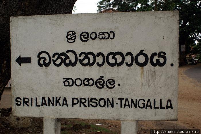 Указатель на достопримечательность — тюрьма Тангалла, Шри-Ланка