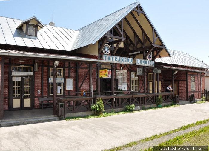 Перрон одной из старейших горных станций в Словакии — Татранская Ломница (Tatranska Lomnica, 850 м над ур. моря). Отсюда электропоезд регулярно курсирует вдоль подножия горного массива Высокие  Татры.