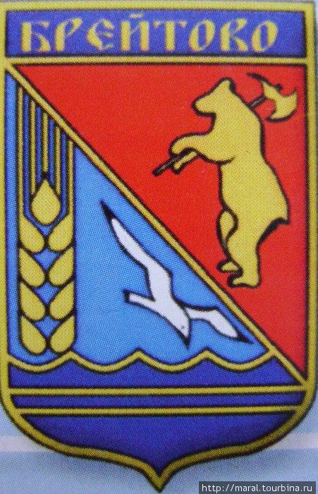 Герб Брейтовского района