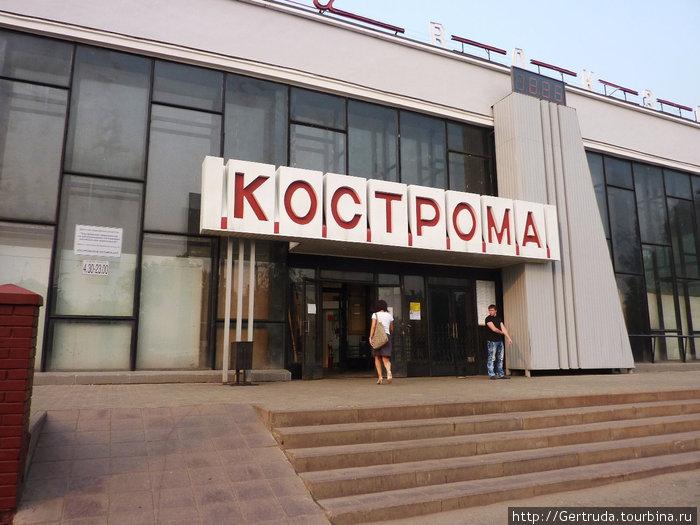 Вот и Кострома! Автовокзал.