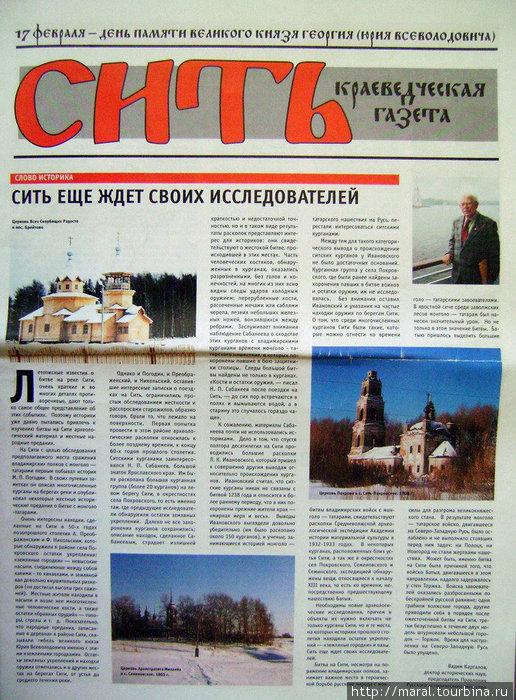 Краеведческая газета