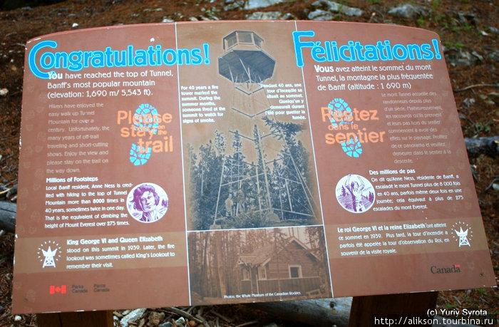 Табличка на вершине горы. На ней на двух языках написано