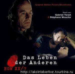 ВHohenschönhausen проходили съемки фильма