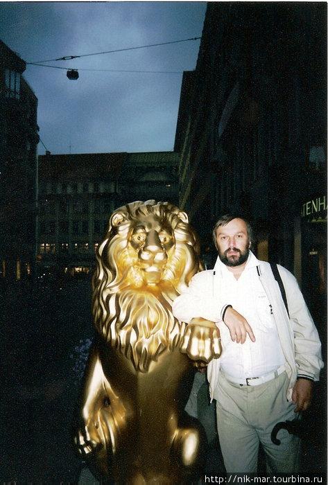 Я — и мюнхенский лев.