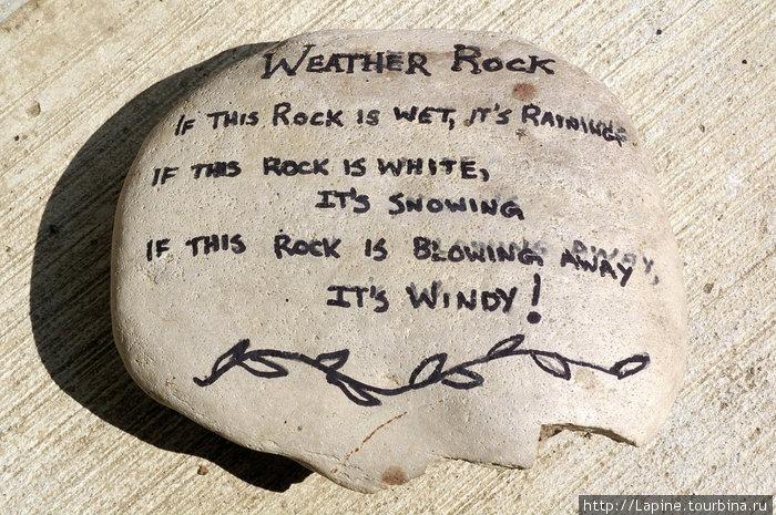 Погодный камень.