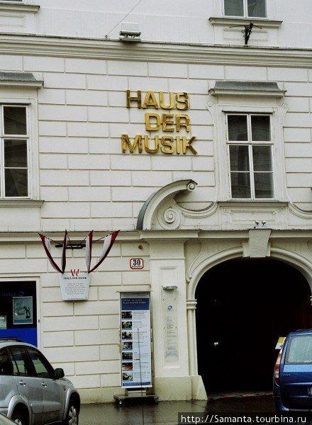 Вена, Дом музыки