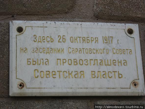 Становлению Советской власти в Саратове посвящено огромное множество памятников и памятных табличек на фасадах зданий
