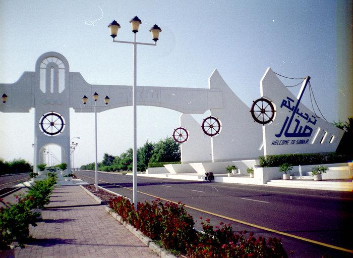 Королевская военно-морская база Омана.