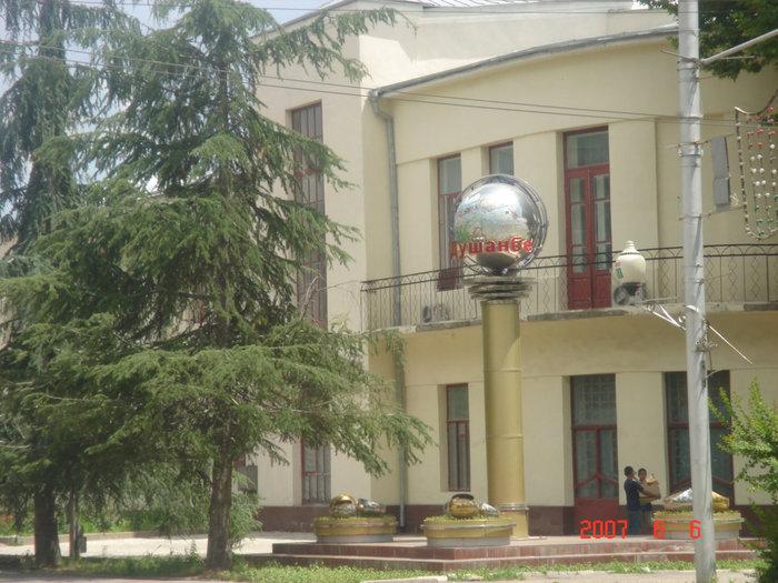 Душанбе.