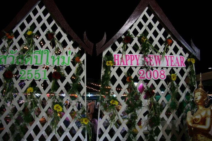 в Таиланде наступил 2551 год, а в России всего лишь 2008