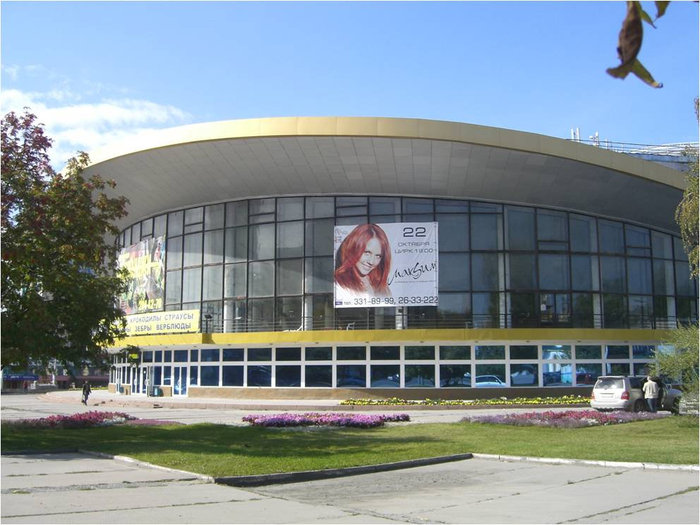 Здание цирка