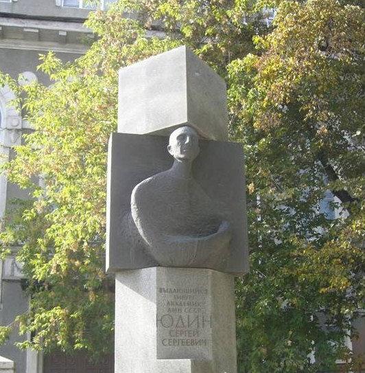 Памятник С.С. Юдину