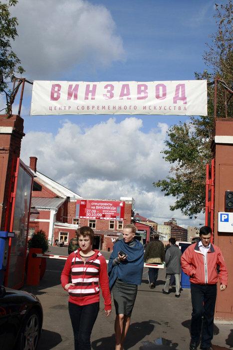 территория Винзавода