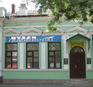 Музей дельтапланеризма.