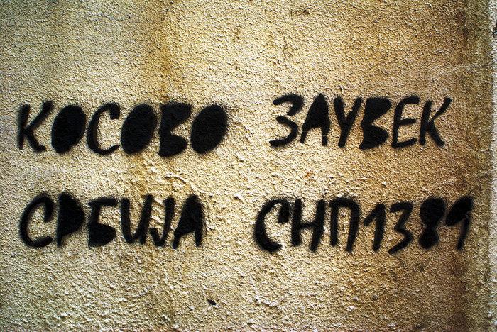 Надпись на стене белградского дома