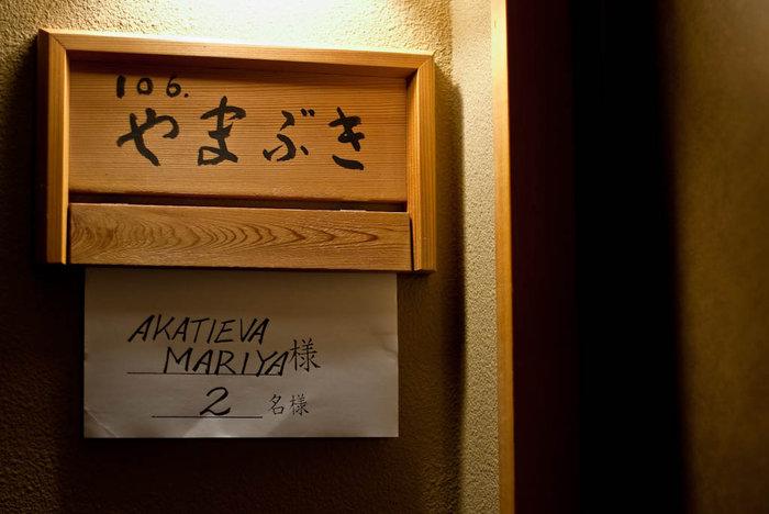 Табличка с именем перед входом в номер