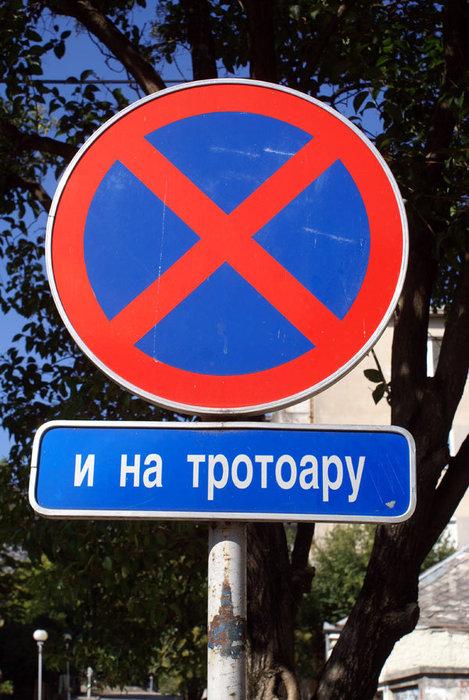 Остановка запрещена ... и на тротуаре, если кто не понял