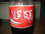 Coca-Cola по-арабски