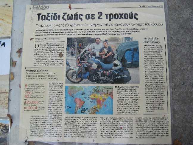 Статья в греческой газете