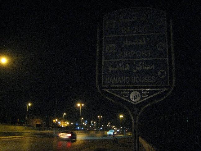 Вечерняя трасса в сторону аэропорта