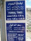 Для иностранцев вход стоит 150 сирийских фунтов [75 русских рублей], а для местных в 10 раз меньше. Мне удалось пройти бесплатно.