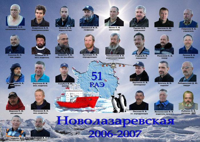 В составе 51-й Российской антарктической экспедиции радиоинженер Владимир Соколов ( первый слева во втором ряду) работал на станции