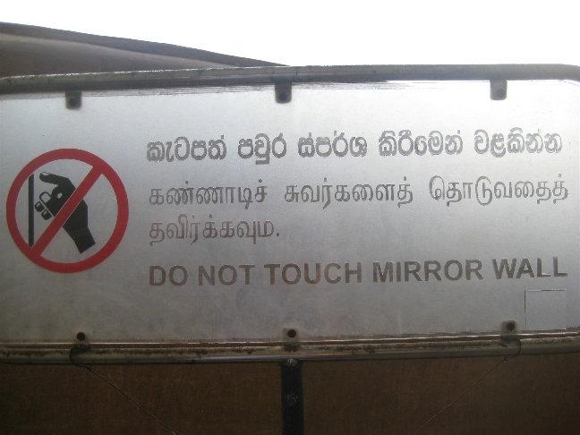 Не трогать стену