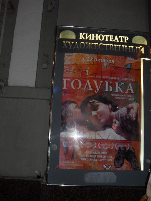 афиша фильма