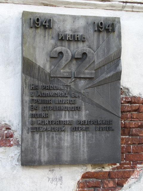 43. Холмские ворота (мемориальная доска)