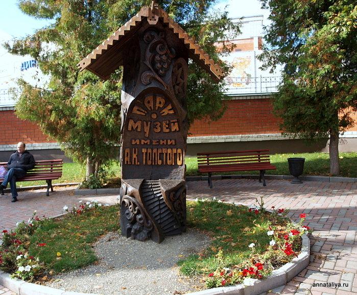 Вход в парк имени А.К. Толстого