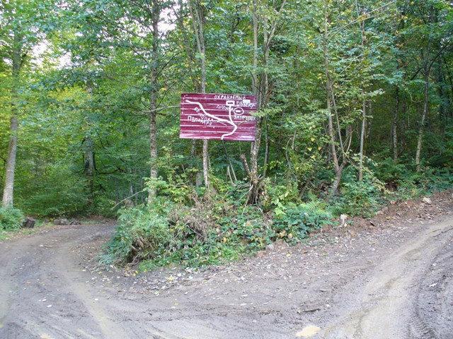 03. указатель на повороте к водопаду Штаны
