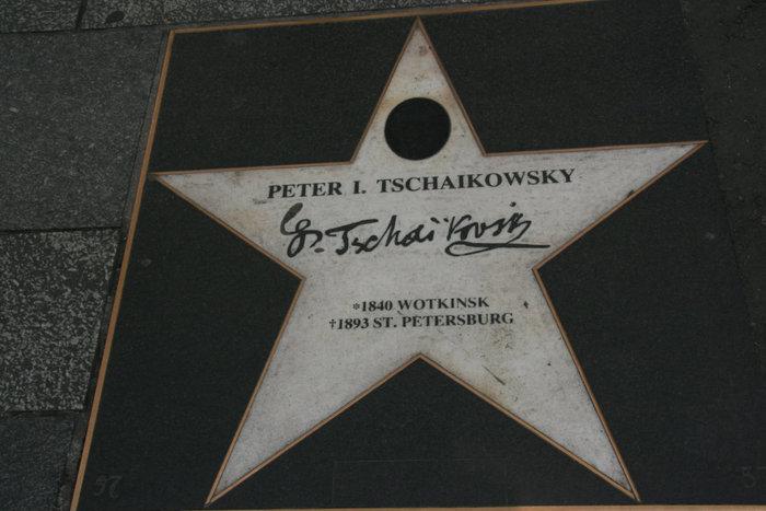 звезда Чайковского