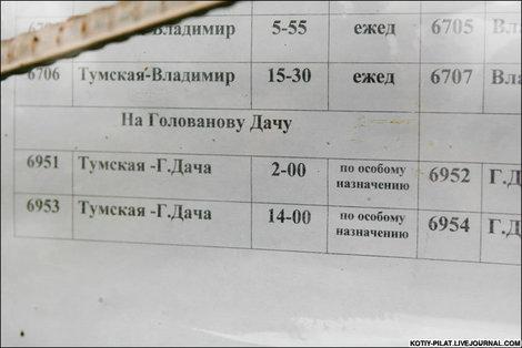 Неактуальное расписание