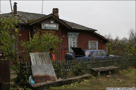 Бывший вокзал, а теперь дом нашего