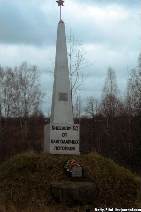 К сожалению, мне так и не удалось узнать, кто такой был этот Киселев, и чем же ему благодарны потомки.