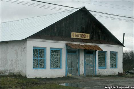 Закрытый сельский магазин