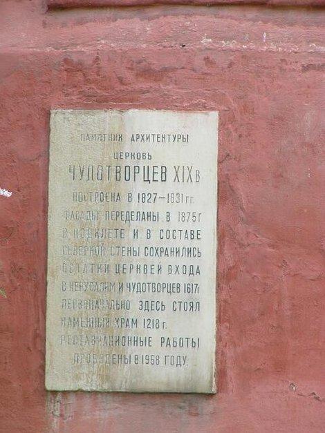 27. Вот такими табличками украшены здания комплекса Спасского монастыря