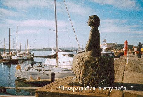 Скульптура рыбачки, ожидающей с моря мужа, сына, брата....
