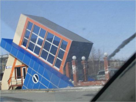 Здание странной геометрической формы — пропускная