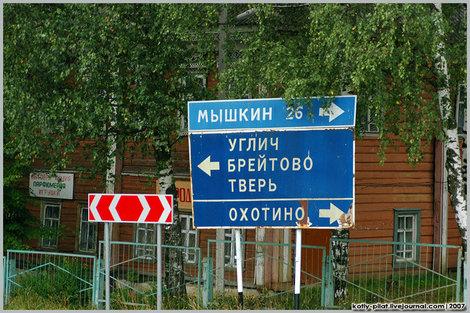 Дорога на Мышкин