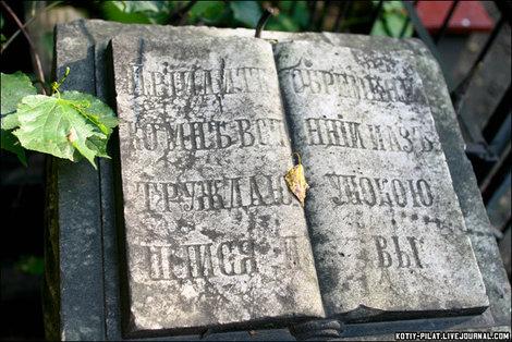 Надгробная книга