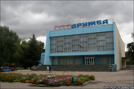 Кинотеатр Дружба