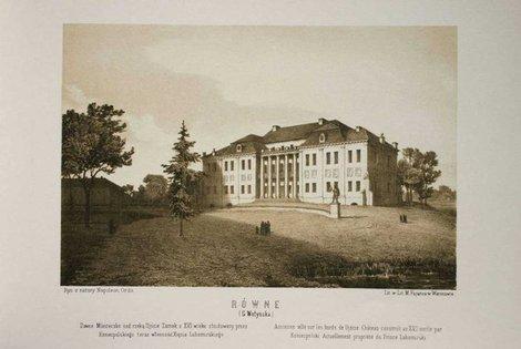 Замок Любомирских в Ровно (Н.Орда)