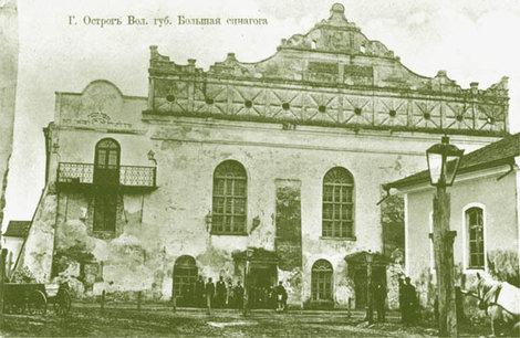 Острожская синагога на старом фото