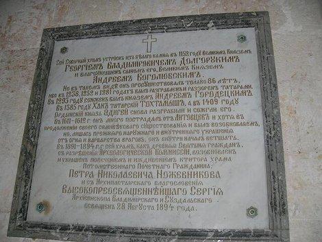 41. Краткая история Спасо-Преображенского собора