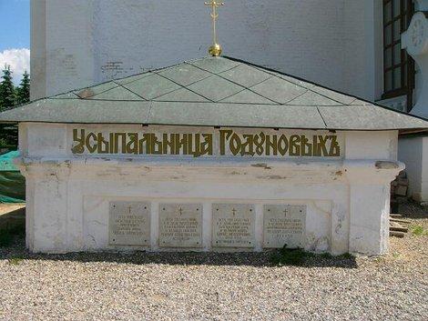 61. Троице-Сергиева Лавра. Усыпальница Годуновых