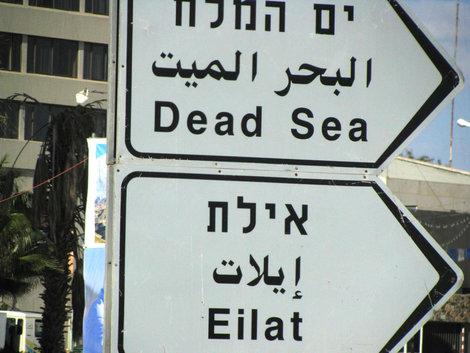 Путь к Мертвому морю: оно уже близко