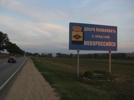 А до Новороссийска еще ой как далеко
